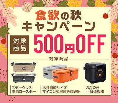 秋キャンペーン対象白物家電500円(税込)OFF