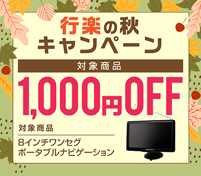 秋キャンペーン8インチポータブルナビゲーション1,000円(税込)OFF