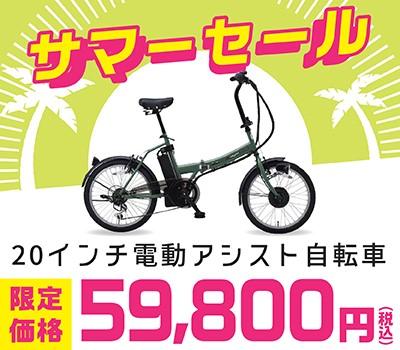 サマーセール20インチ電動アシスト自転車 59800円(税込)