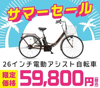 サマーセール26インチ電動アシスト自転車 59800円(税込)