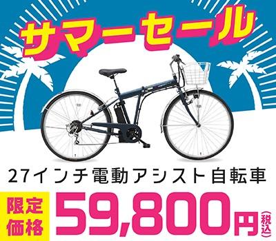 サマーセール27インチ電動アシスト自転車 59800円(税込)