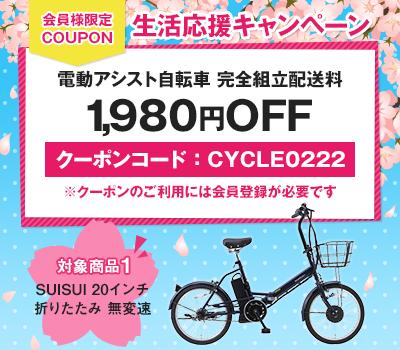 S20D SUISUI 20インチ 折りたたみ電動アシスト自転車