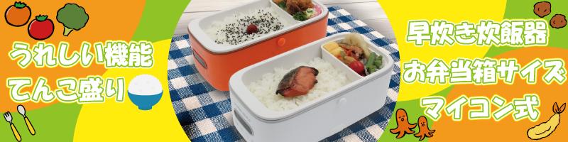 第3回製品紹介~お弁当箱サイズマイコン式早炊き炊飯器~