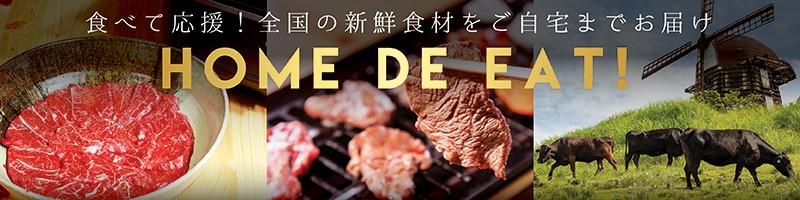 HOME DE EAT(ホームDEイート)!食べて応援!全国の新鮮食材をご自宅までお届け 第一弾は宮崎県産自然放牧黒毛!