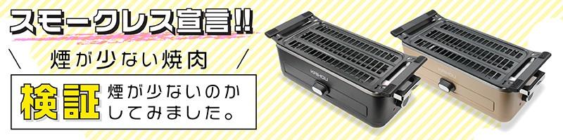 第2回製品紹介~スモークレス焼肉ロースター~